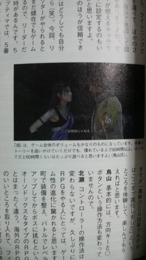 Final Fantasy XIII 13 Square Enix 1 durée de vie