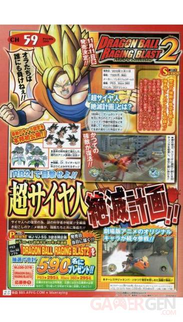 Dragon ball Raging Blast 2 V jump Raichi PS3 Xbox 360