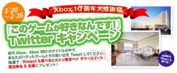 10 ans xbox japon 2