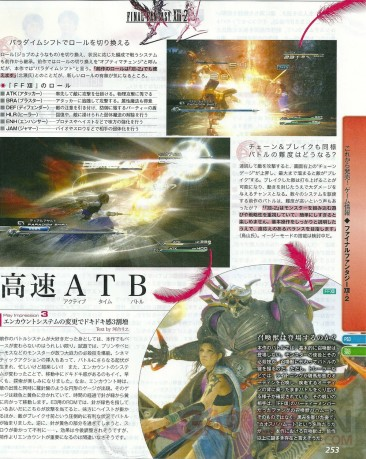Final-Fantasy-XIII-2_16-06-2011_scan-famitsu-4