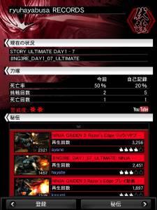 ninja-gaiden-3-razor-edge-smartglass-002-01-03-2013
